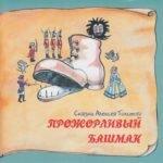 Книга добрых сказок, А.Н.Толстой