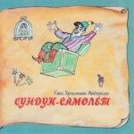 Книга добрых сказок, Г.Х.Андерсен. Часть 4 для детей разного возраста и их родителей