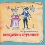Книга добрых сказок, Г.Х.Андерсен. Часть 5 слушать любимые сказки Ганса Христиана Андерсена про соловья, пастушку и трубочиста для детей