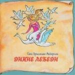 Книга добрых сказок, Г.Х.Андерсен. Часть 1 слушать онлайн аудио сказки Ганса Христиана Андерсена для детей