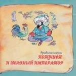 Книга добрых сказок, арабские сказки. Часть 1 слушать онлайн сказочная библиотека аудиокниг и аудиосказок для ребят разного возраста 3 года 4 года 5 лет 6 лет 7 лет 8 лет, школьников и тех, кто ещё ходит в детский сад