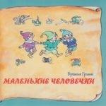Книга добрых сказок, братья Гримм. Часть 2 слушать онлайн бесплатно послушать детские сказки со старых советских пластинок СССР на русском языке грампластинка оцифрованные mp3 бесплатно онлайн в хорошем качестве