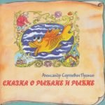 Книга добрых сказок, А.С.Пушкин слушать онлайн бесплатно аудио книга mp3 формат послушать для детей и их родителей, мама папа дедушка и бабушка слушают сказки и советские аудиокнижки аудиокниги русский язык