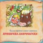 Книга добрых сказок, русские народные сказки-страшилки