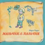 Книга добрых сказок, Шарль Перро. Часть 1 слушать онлайн бесплатно ребёнок слушает аудиосказку mp3 на ночь очень внимательно и увлечённо, детям нравятся аудио сказки не страшные короткие