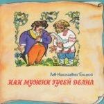 Книга добрых сказок, Л.Н.Толстой слушать онлайн сказочная библиотека аудиокниг и аудиосказок для ребят разного возраста 3 года 4 года 5 лет 6 лет 7 лет 8 лет, школьников и тех, кто ещё ходит в детский сад