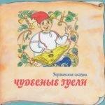 Книга добрых сказок, украинские сказки