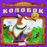 Колобок, аудиосказки для маленьких слушать онлайн русские народные сказки с музыкой и напевами для малышей