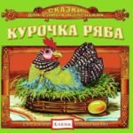 Курочка ряба, аудиосказки для маленьких слушать онлайн русские народные сказки для малышей с музыкой и напевами