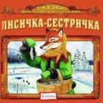 Лисичка-сестричка, аудиосказки для маленьких русские народные с музыкой гусли