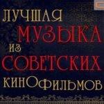 Лучшая музыка из советских кинофильмов слушать в хорошем качестве аудио для всей семьи онлайн