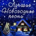 Лучшие новогодние песни