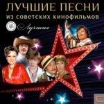 Лучшие песни из советских кинофильмов слушать для всей семьи взрослым и детям онлайн аудио