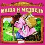 Маша и медведь, аудиосказки для маленьких слушать в хорошем качестве русские народные сказки с музыкой и напевами