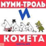 Муми-тролль и комета, Часть 1 слушать аудиосказку онлайн Янссон Туве для детей