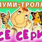 Муми-тролли, мультфильм, все серии