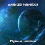 Музыка космоса, Алексей Рыбников слушать аудио mp3 музыка со старых грампластинок и cd дисков нашего детства слушать песни бесплатно для всех