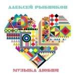Музыка любви, Алексей Рыбников слушать аудио мамы и папы могут включить ребёнку этот сборник детской музыки и песен бесплатно mp3 плеер онлайн