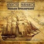 Музыка приключений, А.Рыбников