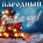 Народный Новый год. Хорошие песни слушать детям и взрослым в хорошем качестве аудио