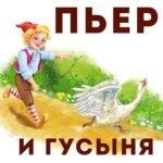 Пьер и гусыня, А.Дюма, аудиосказка слушать онлайн бесплатно картинка рисунок обложка пластинки иллюстрация аудиосказки аудиокниги советские российские старые и новые для детей нарисованная художником оформителем в цвете