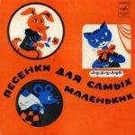 Песенки для самых маленьких (1972)