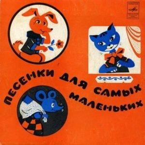 Песенки для самых маленьких (1972) слушать детские песни для малышей бесплатно онлайн