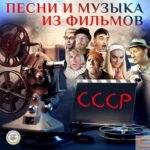 Песни и музыка из фильмов СССР слушать аудио онлайн в хорошем качестве