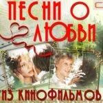 Песни о любви из кинофильмов слушать онлайн