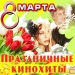 Празничные кинохиты, 8 марта слушать онлайн празничную музыку и песни о любви и женщинах