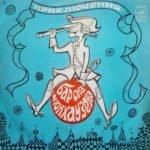 Приключения барона Мюнхаузена, аудиосказка (1972)