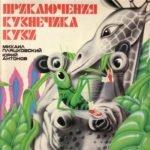 Приключения кузнечика Кузи, аудиосказка (1983)