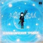 Приключения Травки, аудиосказка (1972)