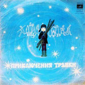 Приключения Травки, аудиосказка (1972) хочу послушать сказку музыкальную , пожалуйста, слушай сказки аудиосказки из мультфильмов и из самых популярных детских художественных фильмов