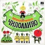 Приключения Чиполлино, полная версия (1962)