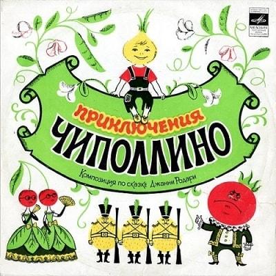 Приключения Чиполлино, полная версия (1962) слушать на ночь для детей звуковая сказка mp3 без остановки в хорошем качестве звука без треска и шипения онлайн звук можно убавить или прибавить