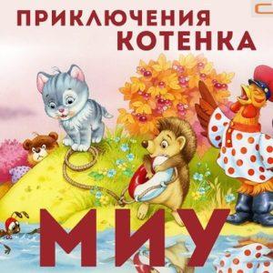 Приключения котёнка Миу, аудиосказки слушать сказочная библиотека аудиокниг и аудиосказок для ребят разного возраста 3 года 4 года 5 лет 6 лет 7 лет 8 лет, школьников и тех, кто ещё ходит в детский сад