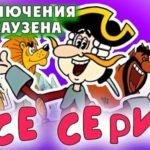 Приключения Мюнхаузена, мультфильм, все серии смотреть для детей мультики