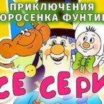 Приключения поросёнка Фунтика, мультфильм, все серии