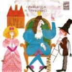 Принцесса и трубочист, аудиосказка (1981) картинка рисунок обложка пластинки иллюстрация аудиосказки аудиокниги советские российские старые и новые для детей нарисованная художником оформителем в цвете