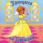 Принцесса на горошине, аудиосказка (1980)