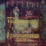 Принцесса на горошине, Г.Х.Андерсен, аудиосказка (1983)