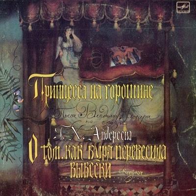 Принцесса на горошине, Г.Х.Андерсен, аудиосказка (1983) слушайте детские аудиосказки долгие и короткие в браузере онлайн на мобильном телефоне или домашнем компьютере нажимая кнопки навигации аудио плеера