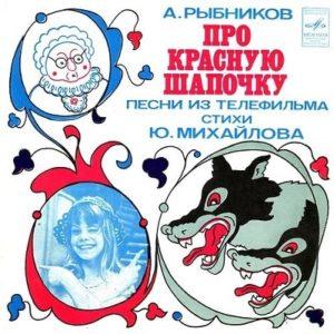 Про Красную Шапочку, А.Рыбников (1977) сборник детских песен mp3 плеер онлайн бесплатно для школьного возраста и детского сада слушать