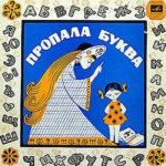 Пропала буква, аудиосказка (1971) слушать детские радиоспектакли и инсценировки с музыкой и песнями, художественные аудио постановки СССР Советского Союза России, разные сказки на любой вкус для мальчиков и девочек