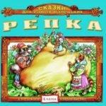 Репка, аудиосказки для маленьких слушать русские народные сказки с музыкой для детей