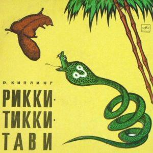 Рикки-Тикки-Тави, аудиосказка (1970) слушать на ночь для детей звуковая сказка mp3 без остановки в хорошем качестве звука без треска и шипения онлайн звук можно убавить или прибавить