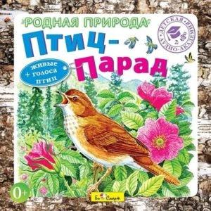 Родная природа. Птиц-парад рассказы о птицах живые голоса птиц включите аудиосказку в плеере браузера нажав на кнопку play и слушайте выбранную сказку в хорошем качестве для маленьких детей