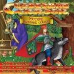Русские народные сказки-1, Созвездие сказок слушать онлайн бесплатно любимые сказки из детства в хорошем качестве