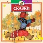 Русские народные сказки, В.Сулимов